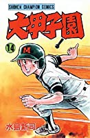 大甲子園 (14) (少年チャンピオン・コミックス)