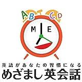 めざまし英会話 海外旅行編 Case1~14
