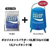 大塚製薬POCARI SWEATポカリスエット スポーツチーム応援セット(ポカリスエットパウダー10L用740g×30袋 + 13Lジャグタンク1個)