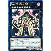 遊戯王カード 【No.22 不乱健】【ウルトラ】YZ03-JP001-UR