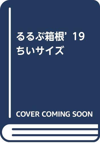 るるぶ箱根'19 ちいサイズ