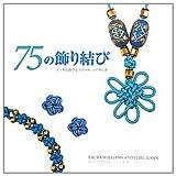 75の飾り結び—ステキな結び&アクセサリーの作り方
