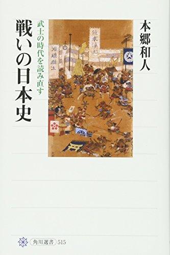 戦いの日本史 武士の時代を読み直す (角川選書)の詳細を見る