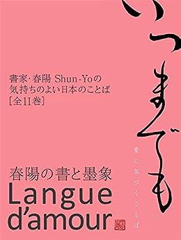 [春陽 Shun-Yo]の書家・春陽 Shun-Yo の 気持ちのよい日本のことば[全11巻]「愛に気づくことば」 気持ちのよい日本のことば シリーズ