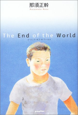 The End of the Worldの詳細を見る