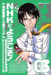 NHKにようこそ!(3) (カドカワコミックスAエース)の詳細を見る