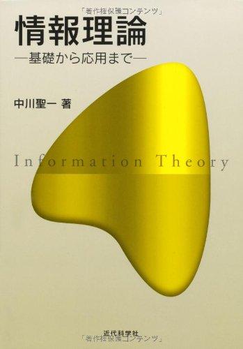 情報理論―基礎から応用までの詳細を見る