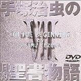 手塚治虫の旧約聖書物語 第7巻 [DVD]