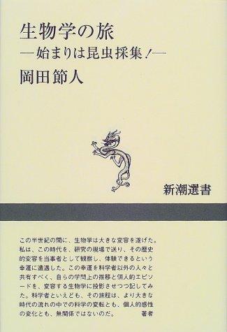 生物学の旅―始まりは昆虫採集! / 岡田 節人