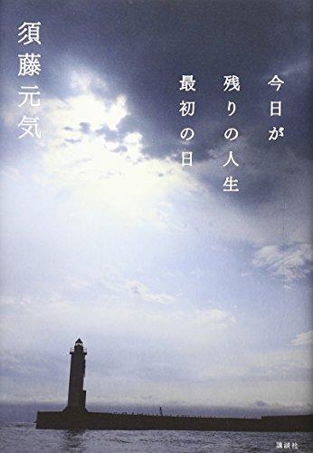 須藤元気 今日が残りの人生最初の日