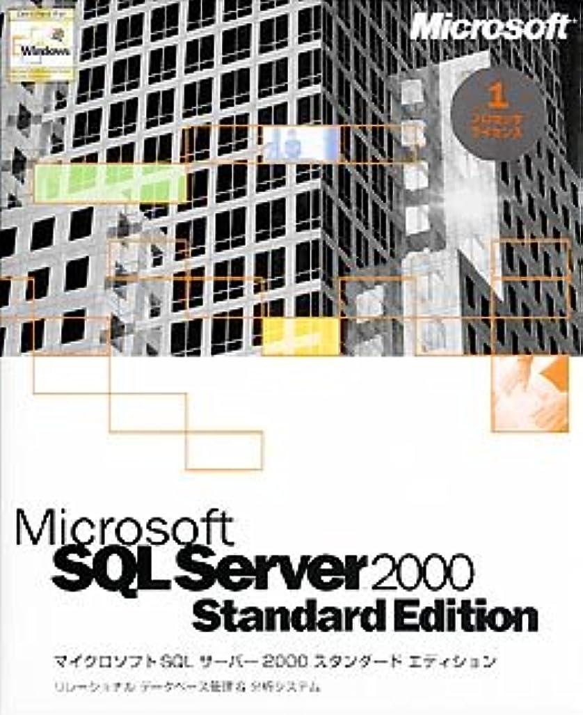 メトロポリタン酸素あらゆる種類のMicrosoft SQL Server2000 Standard Edition プロセッサライセンス