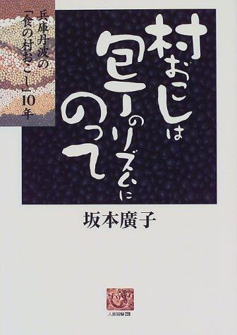 村おこしは包丁のリズムにのって―兵庫丹波の「食の村おこし」10年 (人間選書 (226))