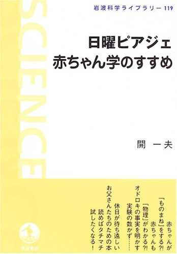 日曜ピアジェ 赤ちゃん学のすすめ (岩波科学ライブラリー)の詳細を見る