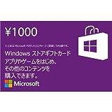 Windows ストアギフトカード 1,000 円 (Windows/Xbox 360で利用可)|オンラインコード版