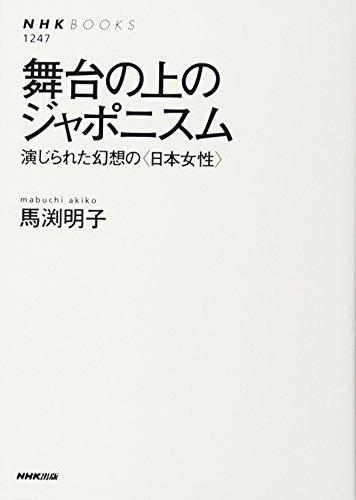 [画像:舞台の上のジャポニスム―演じられた幻想の<日本女性> (NHKブックス No.1247)]