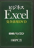 ビジネスExcel完全活用DVD (<CDーROM>)