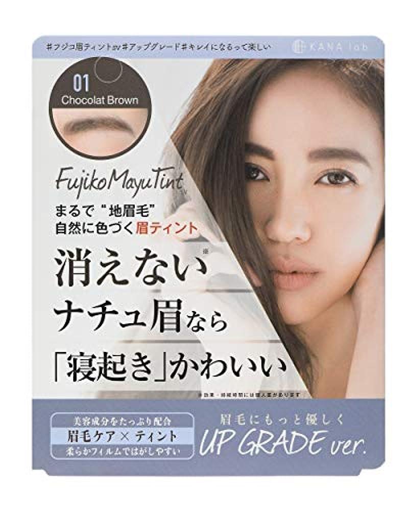 満足させる誤解を招く合金Fujiko(フジコ) フジコ 眉ティントSV01 ショコラブラウン 5g アイブロウ