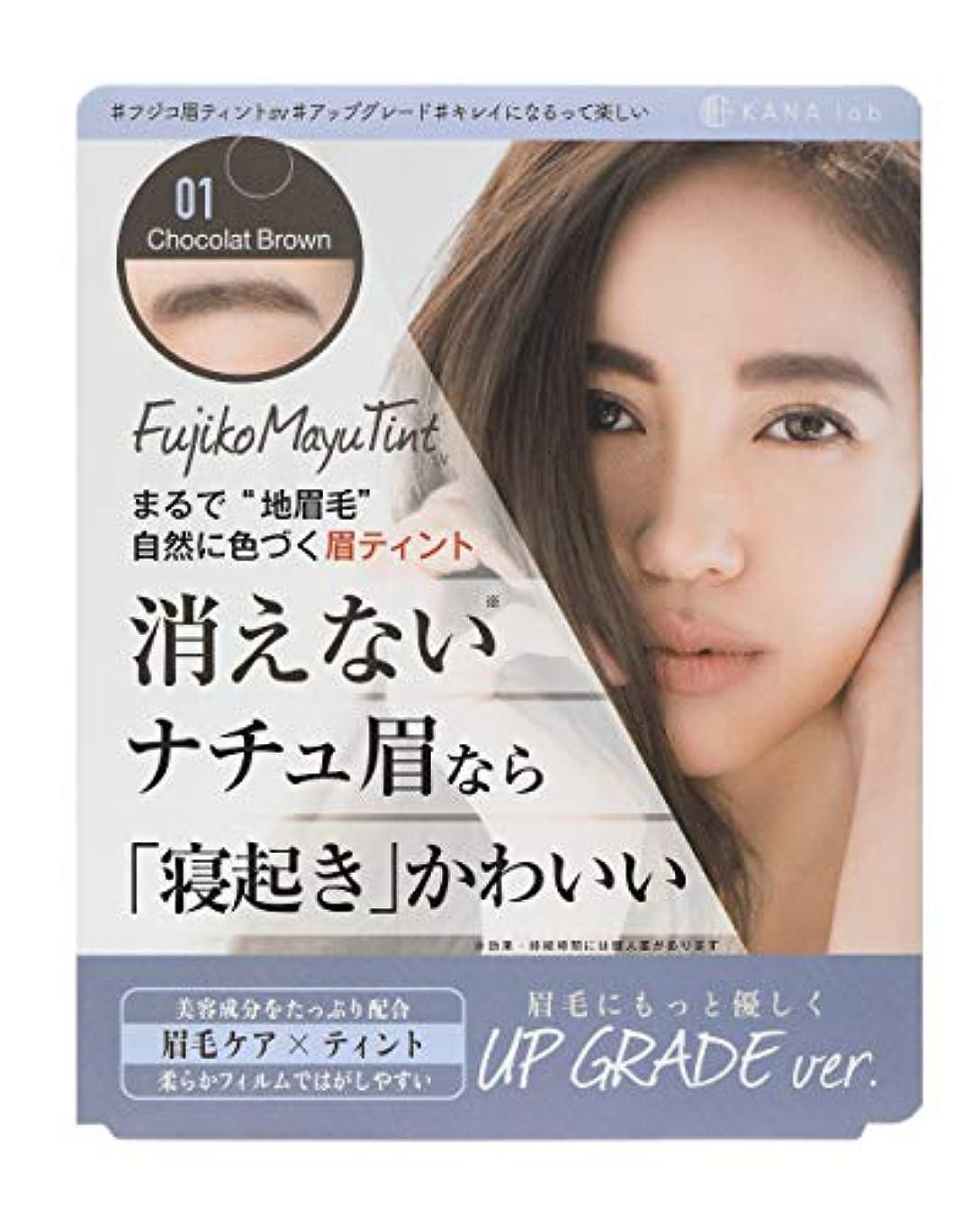 独特のおびえた教Fujiko(フジコ) フジコ 眉ティントSV01 ショコラブラウン 5g アイブロウ