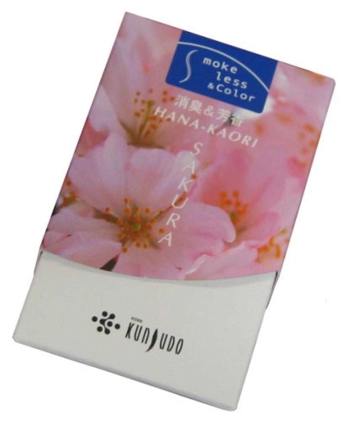 群衆想定するチョップ花かおり ミニ 桜