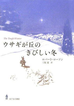 ウサギが丘のきびしい冬