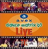 エイベックス・ダンス・マトリックス'95ライヴ/