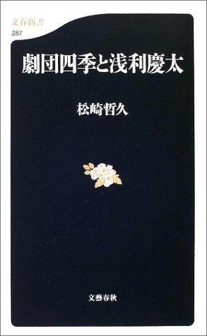 浅利慶太 劇団四季と浅利慶太 (文春新書)
