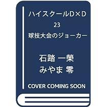 ハイスクールD×D 23 球技大会のジョーカー (ファンタジア文庫)