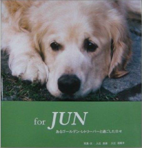 For Jun—あるゴールデン・レトリバーと過ごした日々