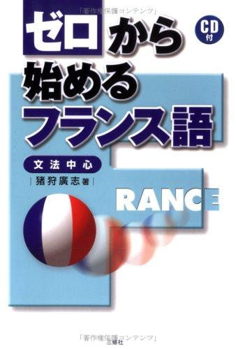 ゼロから始めるフランス語―文法中心