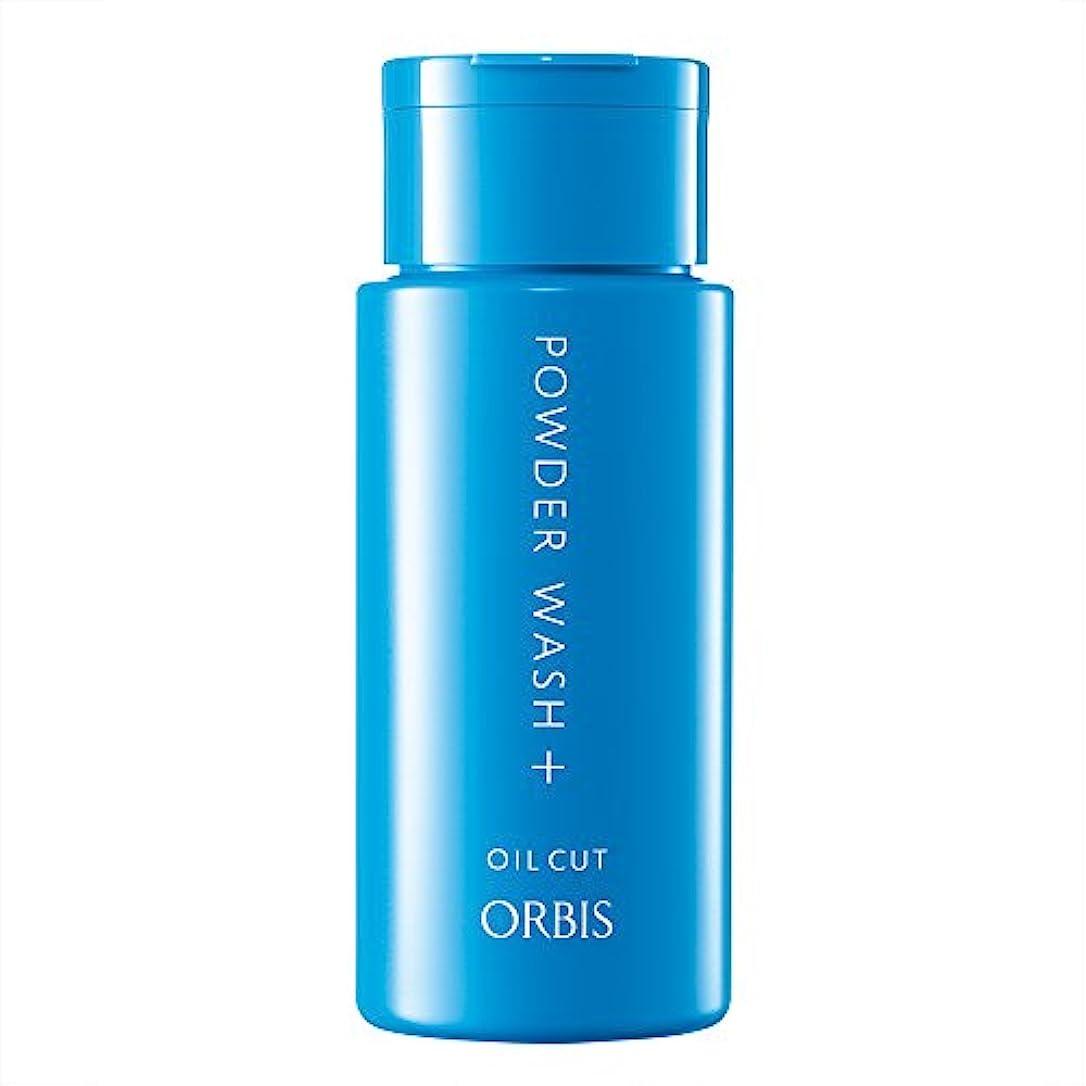 戦略男性ストローオルビス(ORBIS) パウダーウォッシュプラス 50g ◎酵素洗顔パウダー◎