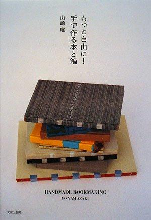 もっと自由に!手で作る本と箱—HANDMADE BOOKMAKING