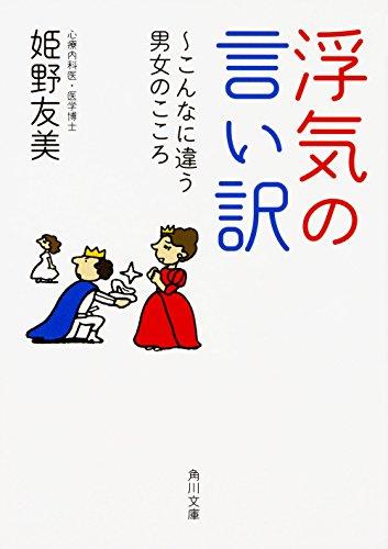 浮気の言い訳 ~こんなに違う男女のこころ (角川文庫)