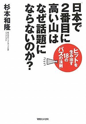 「日本で2番目に高い山」はなぜ話題にならないのか? ヒットを生み出す18の「バズの法則」