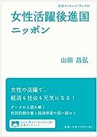 女性活躍後進国ニッポン (岩波ブックレット)