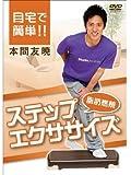 IP011 自宅で簡単!!脂肪燃焼ステップエクササイズ [DVD]