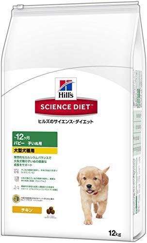 ヒルズのサイエンス・ダイエット ドッグフード パピー 1歳まで 子いぬ用 子犬の発育と健康ケア チキン 大型犬種用 12kg