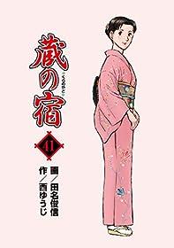 蔵の宿 41巻 (芳文社コミックス)