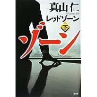レッドゾーン(下)