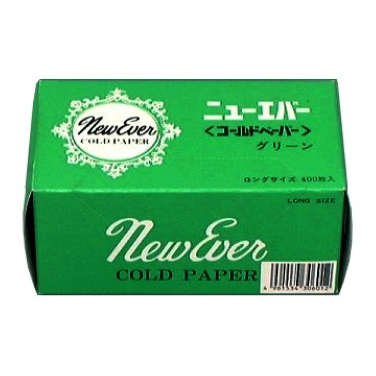 絶えず送ったフリース米正 ニューエバー コールドペーパー グリーン ロングサイズ 400枚入