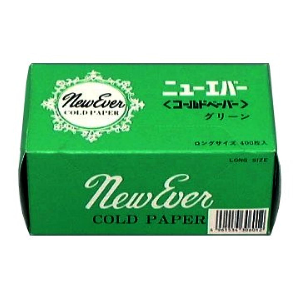 ベジタリアンくつろぎディレクター米正 ニューエバー コールドペーパー グリーン ロングサイズ 400枚入
