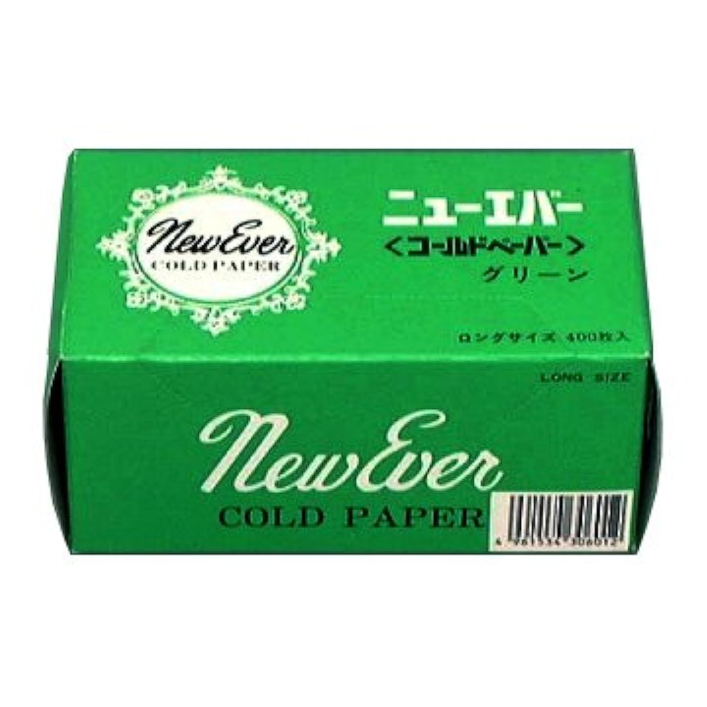オゾンラベ心配米正 ニューエバー コールドペーパー グリーン ロングサイズ 400枚入