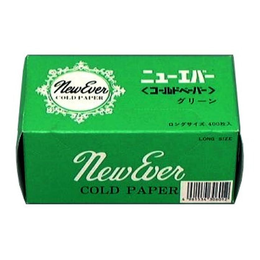敬意消毒剤一次米正 ニューエバー コールドペーパー グリーン ロングサイズ 400枚入