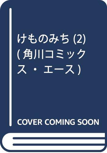 けものみち (2) (角川コミックス・エース)