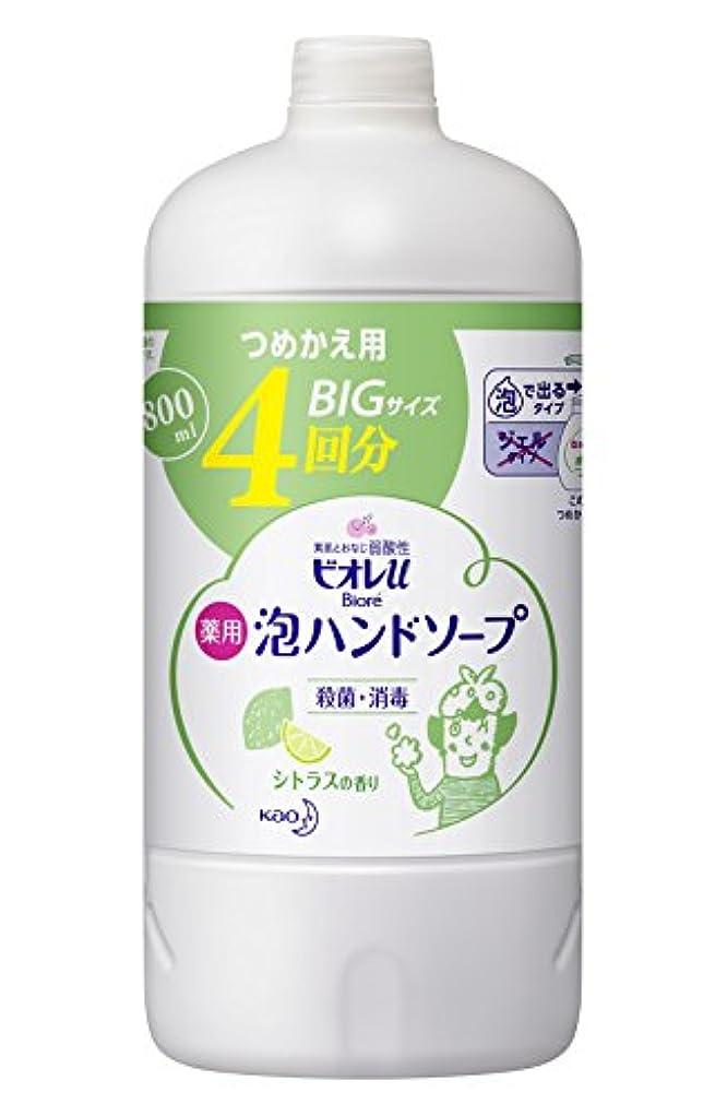 ビオレu 泡ハンドソープ シトラス つめかえ用 800ml [医薬部外品]