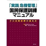 「実践危機管理」国民保護訓練マニュアル ~テロ対策訓練の進め方~