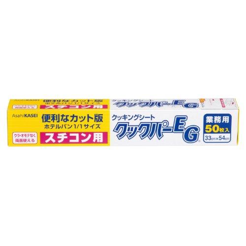 業務用クックパーEGスチコン用50枚×20本入