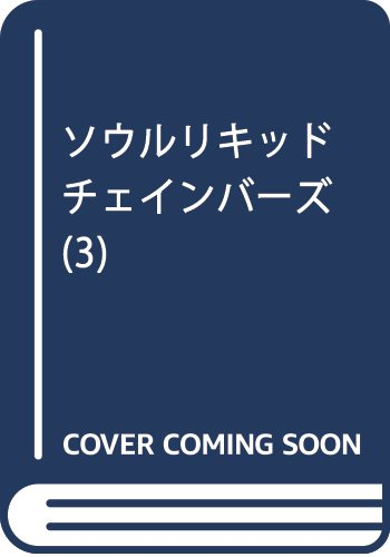 ソウルリキッドチェインバーズ(3): YKコミックス