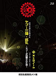 結成廿周年全国巡礼 ヤプー三神・巡礼~ヤプーが召喚された夜~ [ 05→98→18迄-7=20 ] 【Blu-ray】