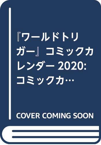 『ワールドトリガー』コミックカレンダー2020: コミックカレンダー2020