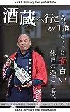 酒蔵へ行こう IN 千葉 SAKE Brewery tour guide CHIBA: ちょっと面白い休日の過ごし方。
